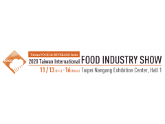 【Exhibition Information】2020 Taiwan International Food Industry Show 11/13-11/16